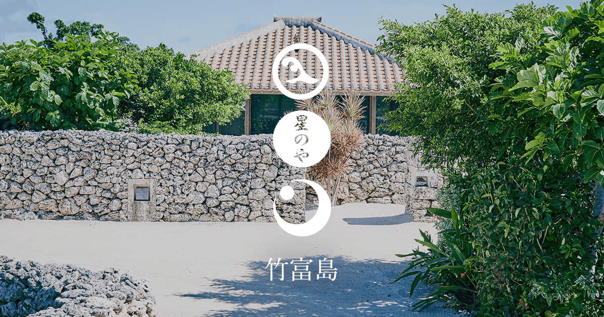 HOSHINOYA Taketomi Island | 星のや竹富島 | 沖縄 リゾート【公式】